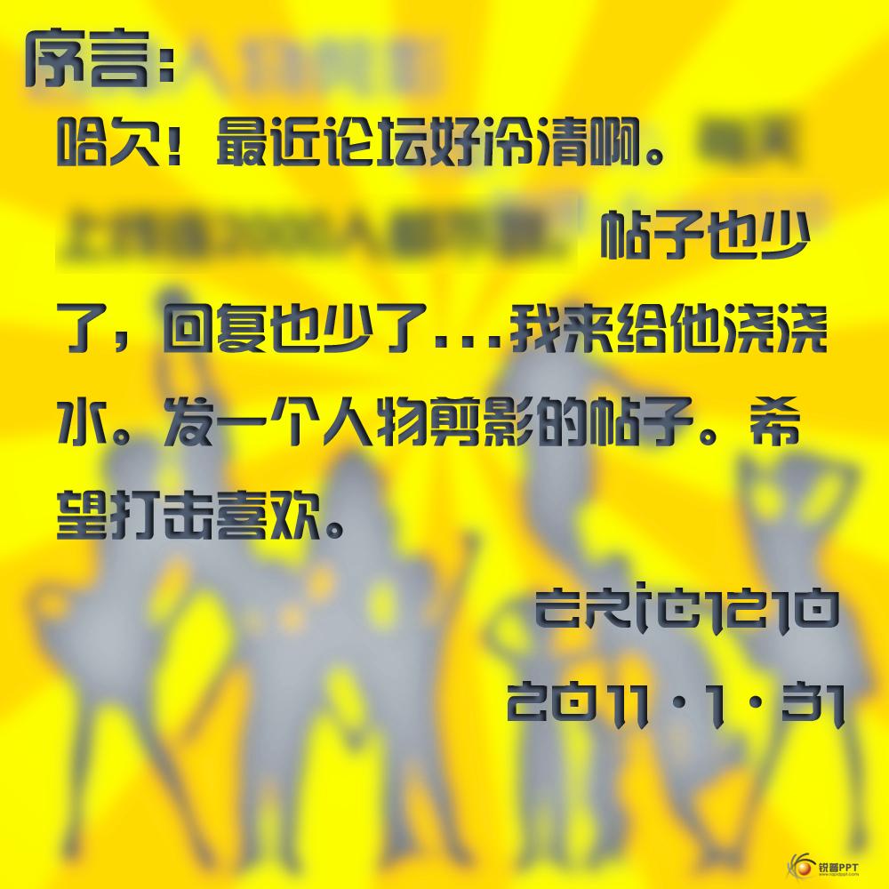 影 PNG透明背景14张 图片素材 锐普PPT论坛 Powered by Discuz