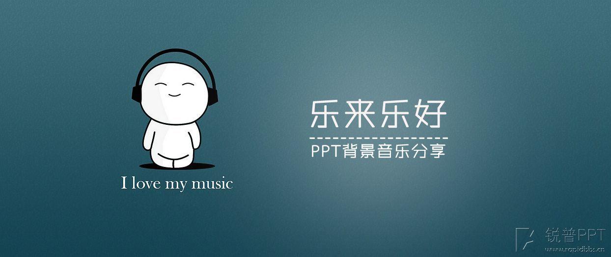 来乐好 PPT背景音乐分享 其他素材 锐普PPT论坛 Powered by Discuz