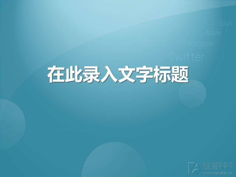藏蓝色模版,背景纯手工 PPT模板 锐普PPT论坛 Powered by Discuz