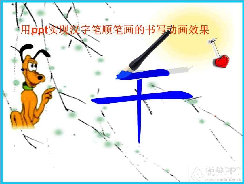 ppt实现汉字笔顺笔画的书写动画效果 教程分享 锐普PPT论坛