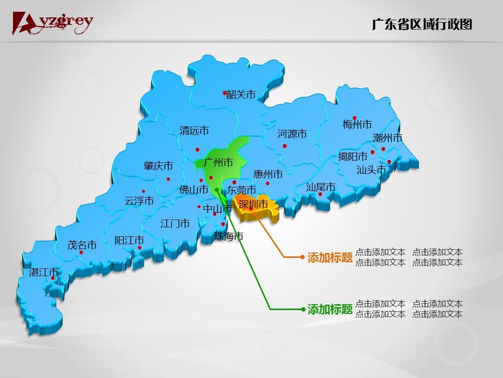 【灰师太】广东省区域行政图 珠江三角洲地图图表