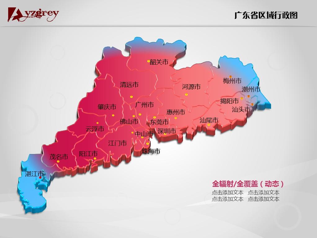 【灰师太】广东省区域行政图+珠江三角洲地图图表