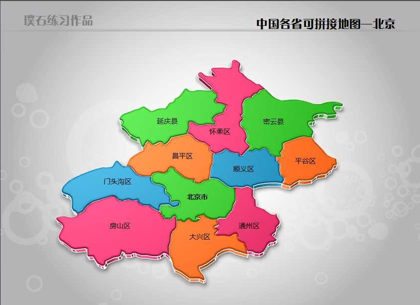 中国地图系列 2 北京 PPT图表 锐普PPT论坛 Powered by Discuz