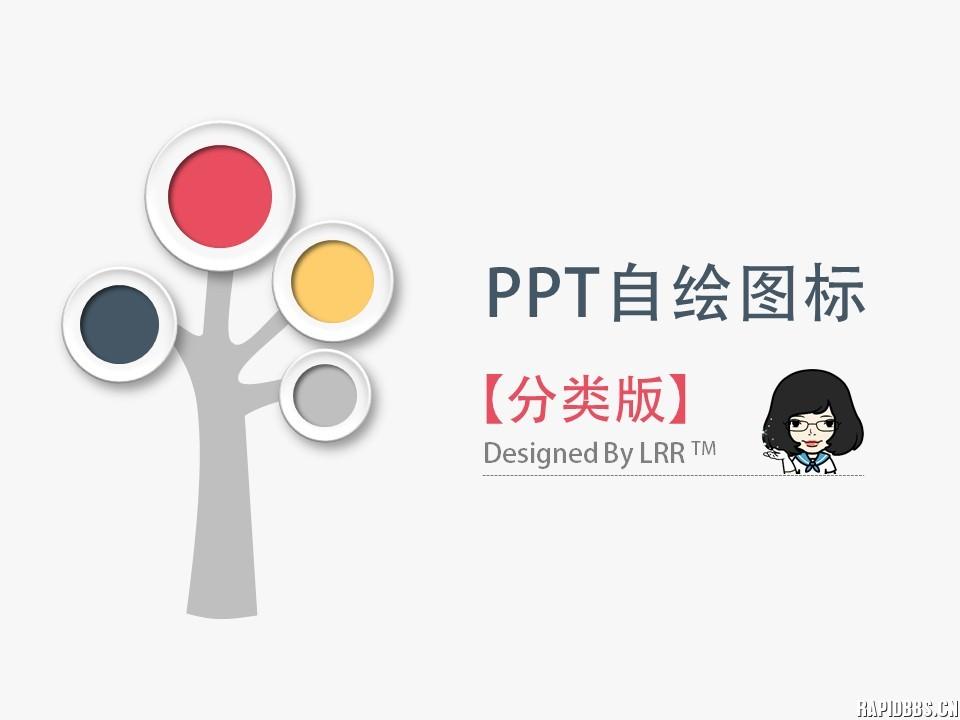 ppt手绘图标扁平化可根据配色方案变色